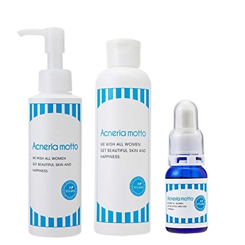 プレミアチップ発生器ViLabo アクネリアモット メンズセット 洗顔?パック150ml&ローション200ml&集中美容液10ml