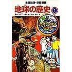 地球46億年のなぞ (学習漫画 地球の歴史)