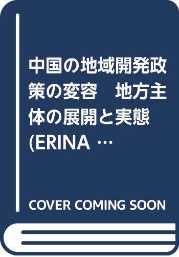中国の地域開発政策の変容 地方主体の展開と実態 (ERINA北東アジア研究叢書)
