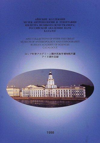 アイヌ資料目録―ロシア科学アカデミー人類学民族学博物館所蔵〈1998〉