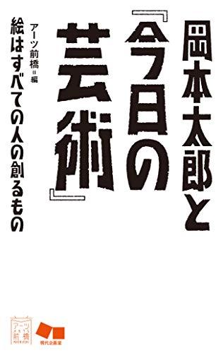 岡本太郎と『今日の芸術』: 絵はすべての人の創るもの