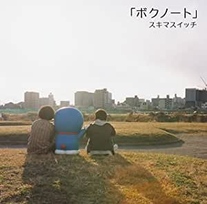 ボクノート(初回生産限定盤DVD付)