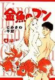 金魚のフン / とみさわ 千夏 のシリーズ情報を見る