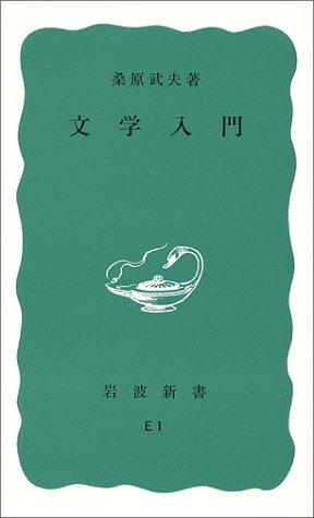 文学入門 (岩波新書 青版)の詳細を見る