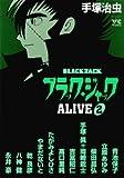 ブラック・ジャックALIVE 2 (ヤングチャンピオンコミックス)