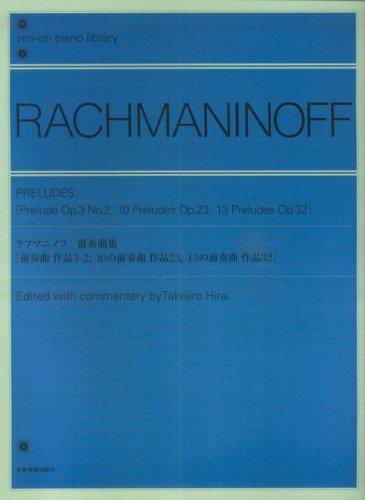 ラフマニノフ 前奏曲集 作品3-2・作品23・作品32 解説付 (Zen‐on piano library)