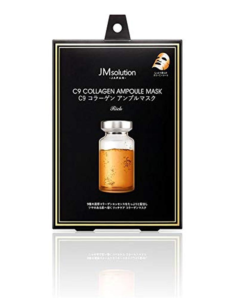 怠アラーム胆嚢JMsolution C9 コラーゲン アンプルマスク リッチ 30g×5枚(箱入り)