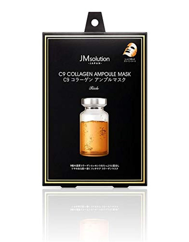 オーロック大宇宙シマウマJMsolution C9 コラーゲン アンプルマスク リッチ 30g×5枚(箱入り)