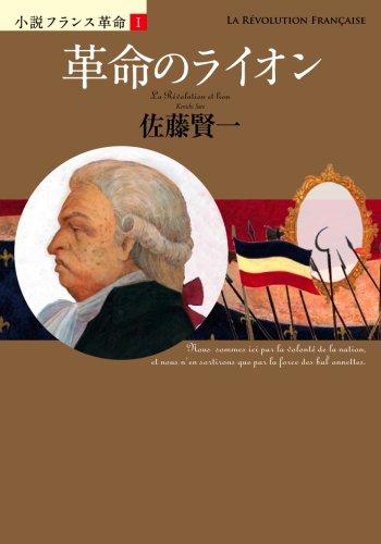 革命のライオン (小説フランス革命 1)