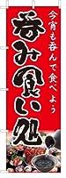 のぼり旗 のぼり 【 呑み食い処 酒 】[フルカラー] サイズ60×180cm