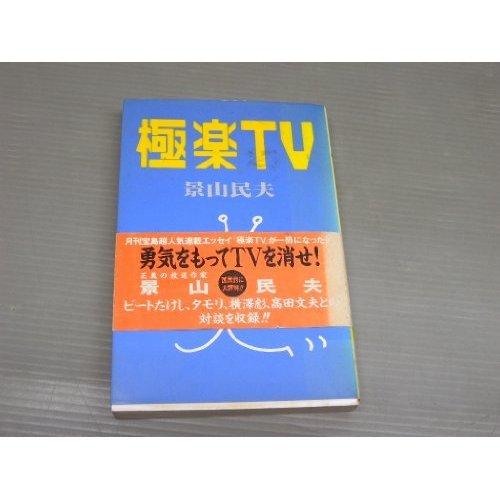 極楽TV (宝島)の詳細を見る