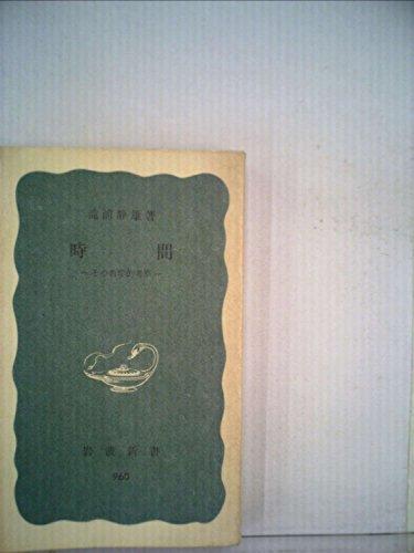 時間―その哲学的考察 (岩波新書 青版)の詳細を見る