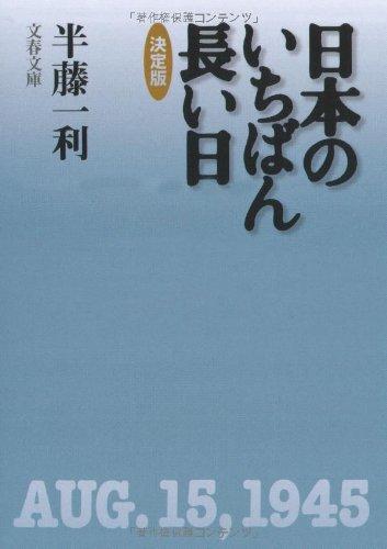 決定版 日本のいちばん長い日 (文春文庫)