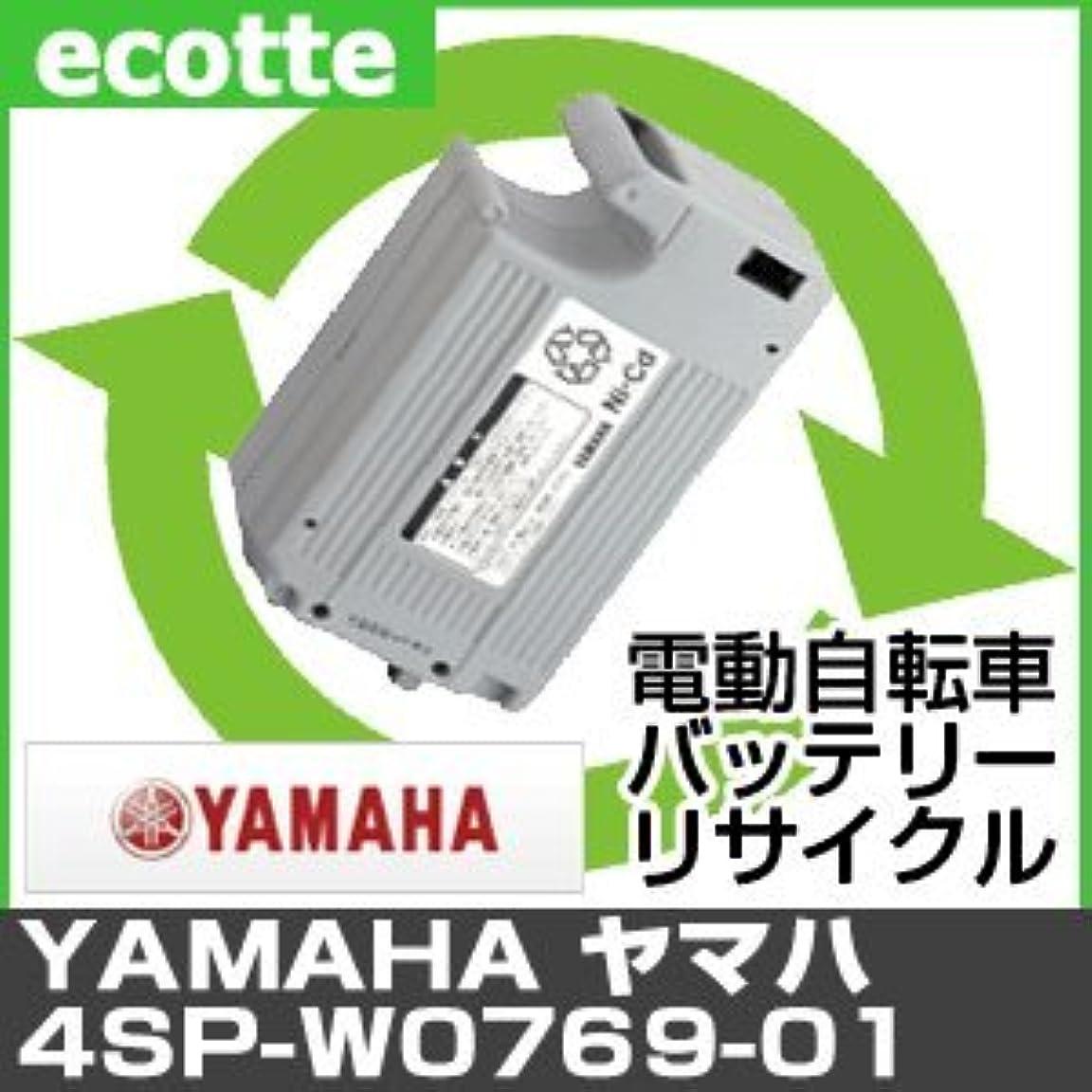 ヒステリック教え企業【お預かりして再生】 4SP-W0769-01 YAMAHA ヤマハ 電動自転車 バッテリー リサイクル サービス Ni-MH