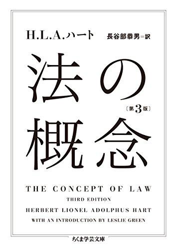 法の概念 第3版