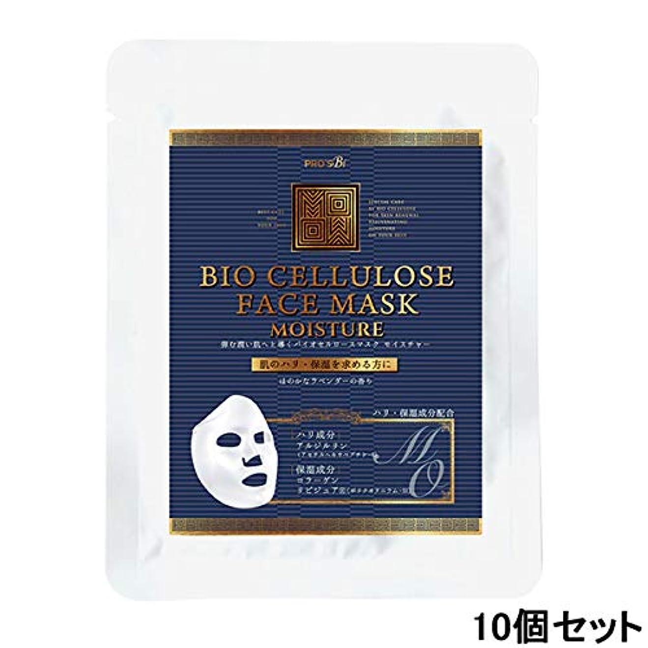 説明的呼吸しゃがむプロズビ バイオセルロースマスク モイスチャー (10個セット) [ フェイスマスク フェイスシート フェイスパック フェイシャルマスク シートマスク フェイシャルシート フェイシャルパック ローションマスク ローションパック...