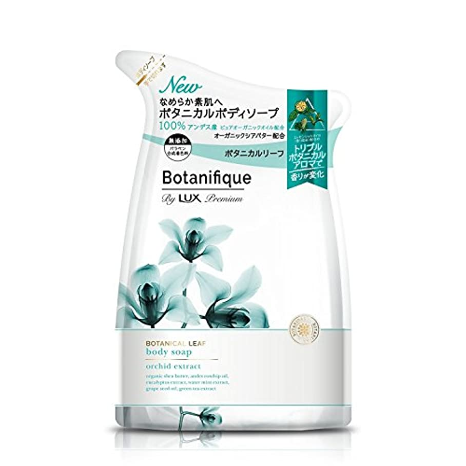 対処する層極端なラックス プレミアム ボタニフィーク ボタニカルリーフ ボディソープ つめかえ用(ボタニカルリーフの香り) 380g