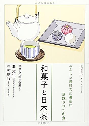 和菓子と日本茶 (和食文化ブックレット ユネスコ無形文化遺産に登録された和食)