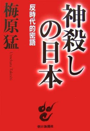 神殺しの日本―反時代的密語の詳細を見る