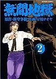 無間地獄 2 (アクションコミックス)