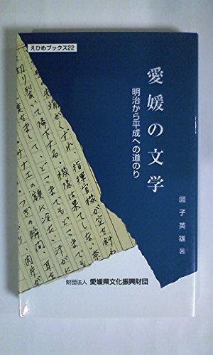愛媛の文学―明治から平成への道のり (えひめブックス)
