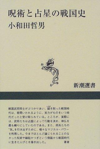 呪術と占星の戦国史 (新潮選書)の詳細を見る