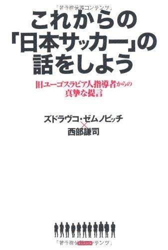 これからの「日本サッカー」の話をしよう 旧ユーゴスラビア人指導者からの真摯な提言の詳細を見る
