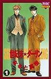 世紀末・ダーリン 1 (きらら16コミックス)