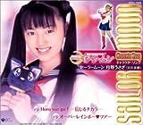 美少女戦士セーラームーン キャラクターシングル セーラームーン : 月野うさぎ