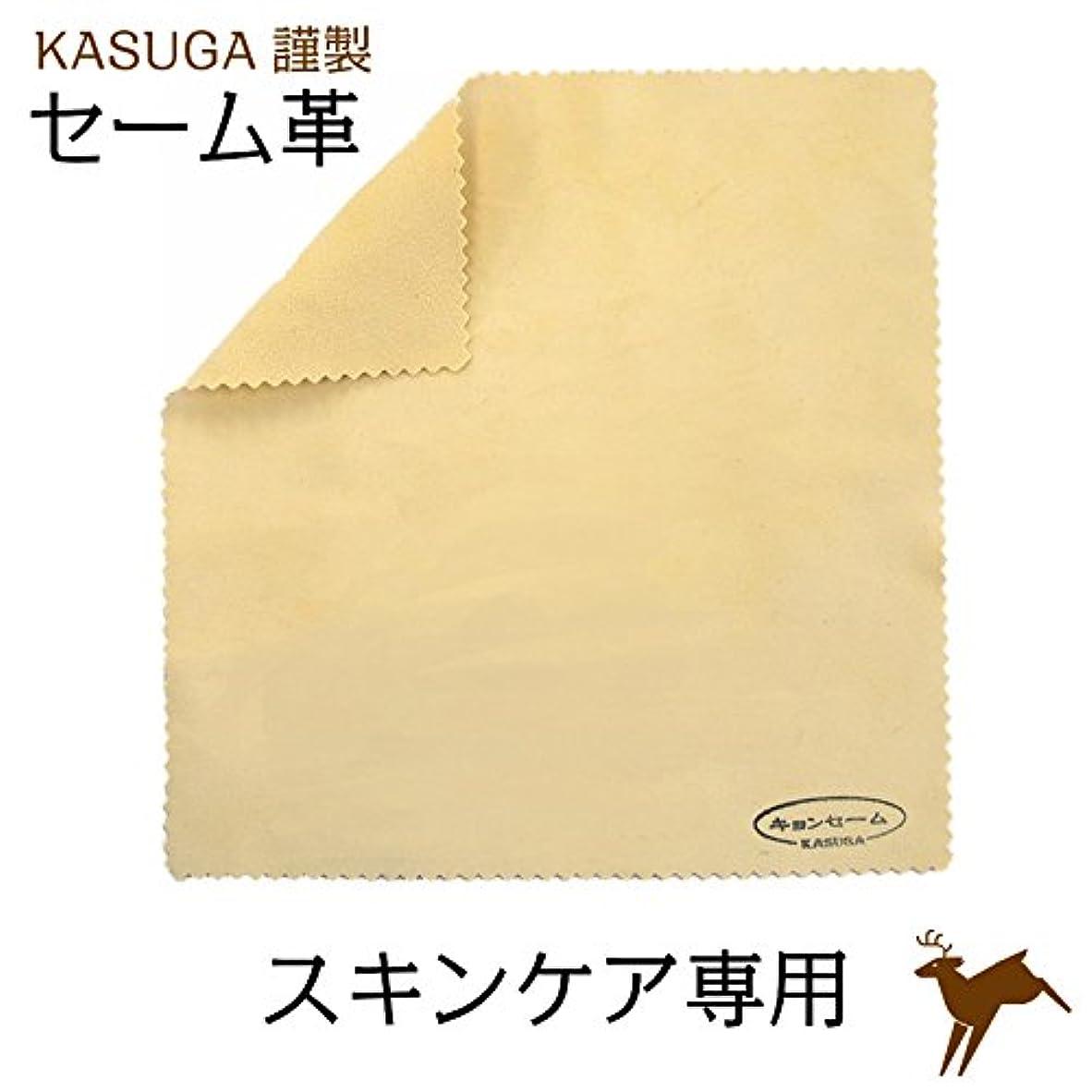 電子レンジまつげ脅威春日カスガ謹製 スキンケア専用キョンセーム革 20cm×20cm 3???