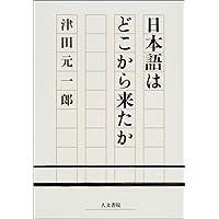 日本語はどこから来たか