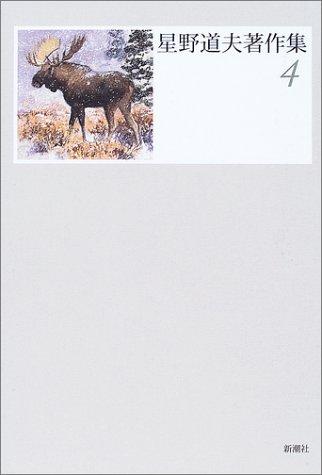 星野道夫著作集〈4〉森と氷河と鯨・長い旅の途上の詳細を見る