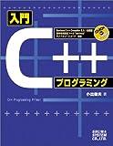 入門C++プログラミング