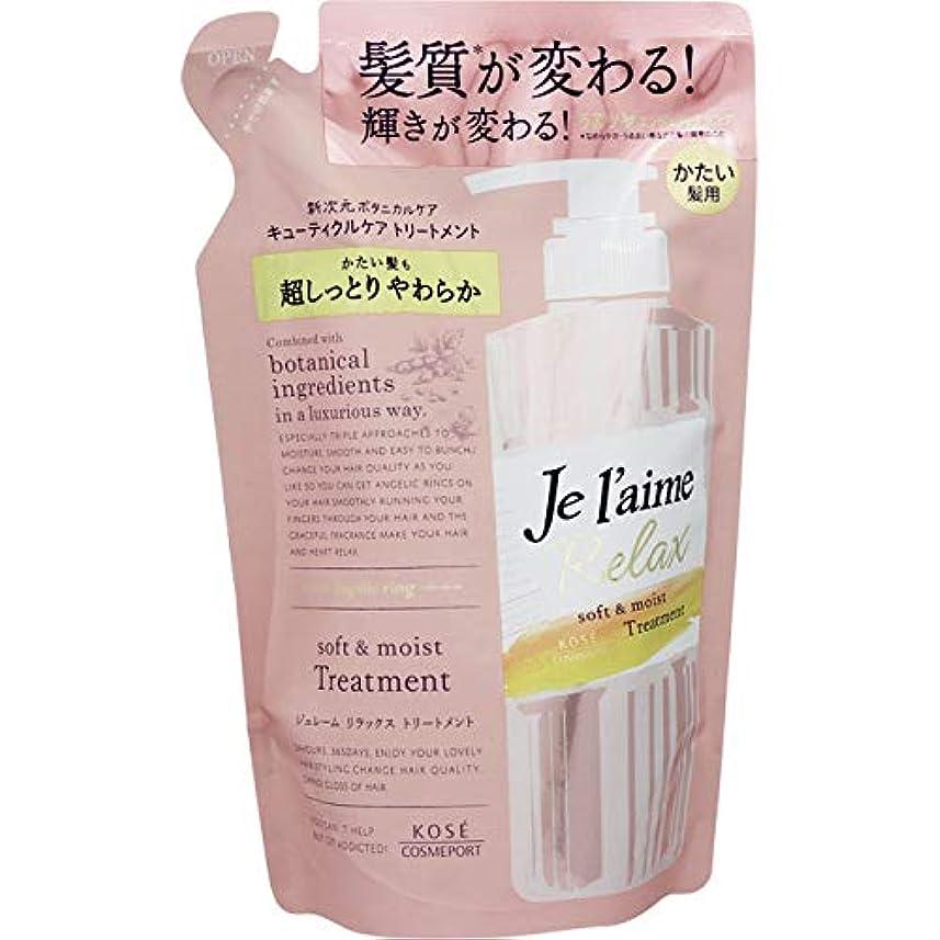 【4個セット】ジュレーム リラックス トリートメント (ソフト&モイスト) つめかえ かたい髪用 360mL