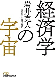 経済学の宇宙 (日経ビジネス人文庫)