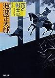 夜の戦士(上) 川中島の巻<夜の戦士> (角川文庫)