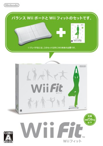 Wiiフィット (「バランスWiiボード」同梱)