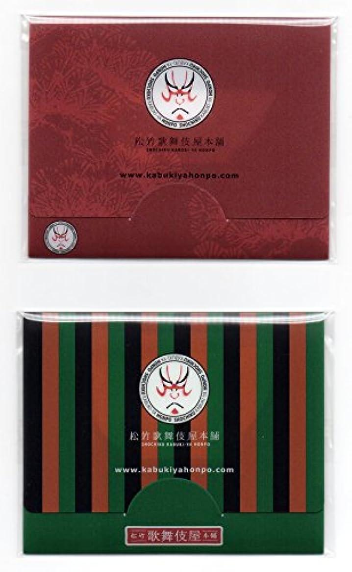 モンゴメリーパッケージ首尾一貫した松竹歌舞伎屋本舗 歌舞伎紙せっけん2冊セット