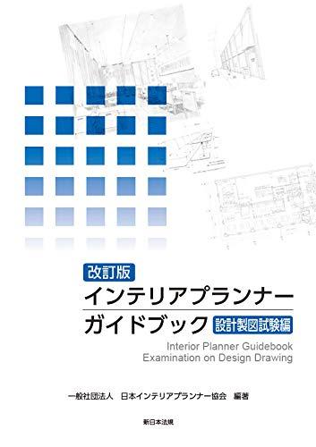 〔改訂版〕インテリアプランナー ガイドブック 設計製図試験編