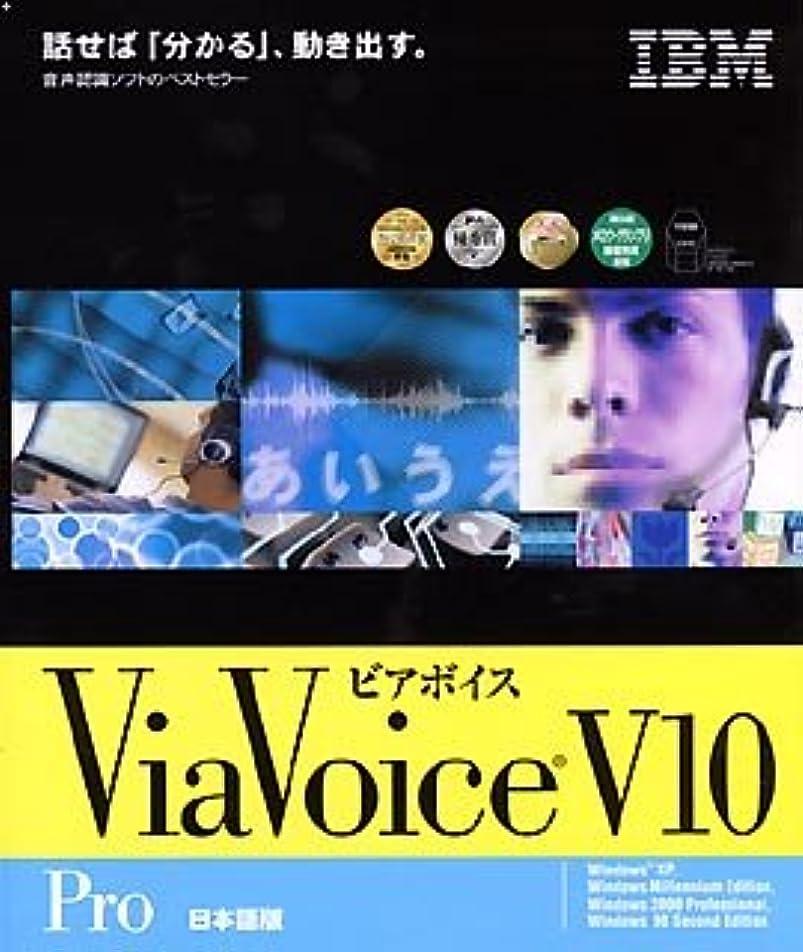 ミンチ電話するカメラViaVoice for Windows Pro V10 日本語版