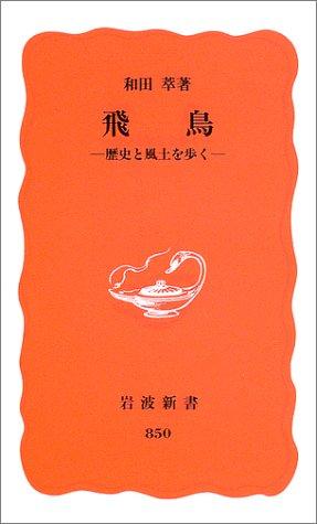 飛鳥-歴史と風土を歩く (岩波新書)の詳細を見る