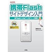 携帯Flashサイトデザイン入門―Flash Lite「1.0」「1.1」対応 (I・O BOOKS)