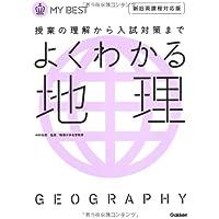 よくわかる地理―授業の理解から入試対策まで (MY BEST)