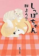 しっぽちゃん (角川文庫)