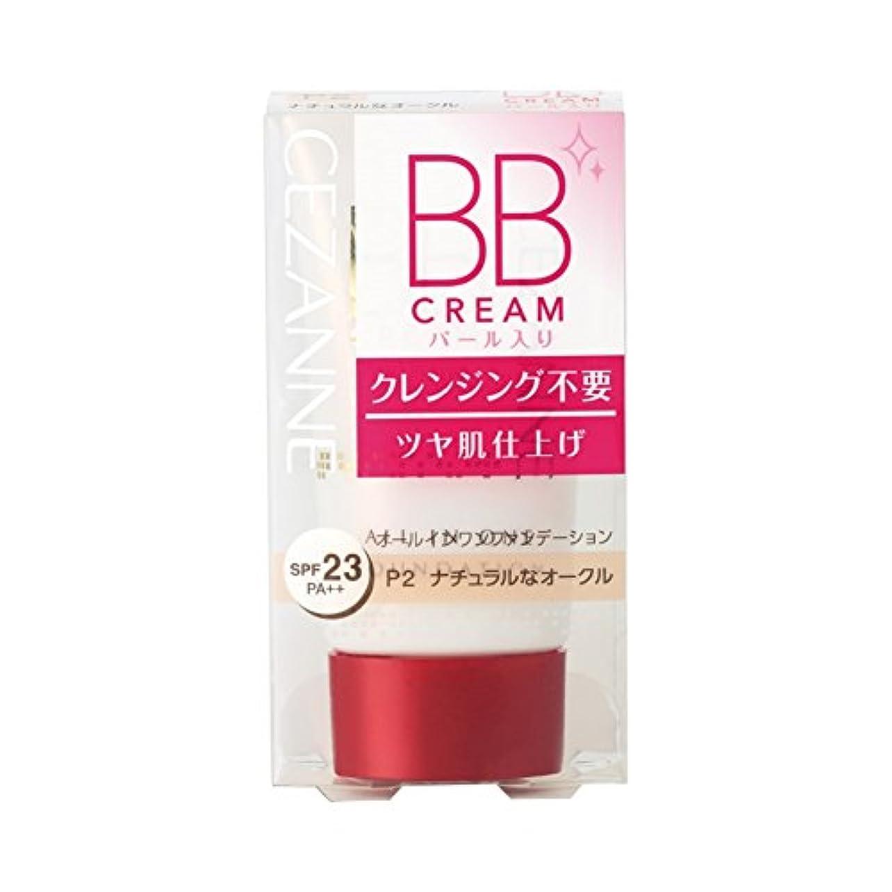 ブレースとは異なりバイソンセザンヌ BBクリーム P2