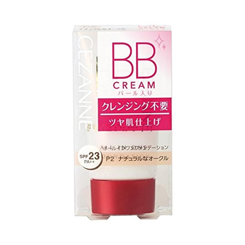 同一性活気づくリサイクルするセザンヌ BBクリーム P2