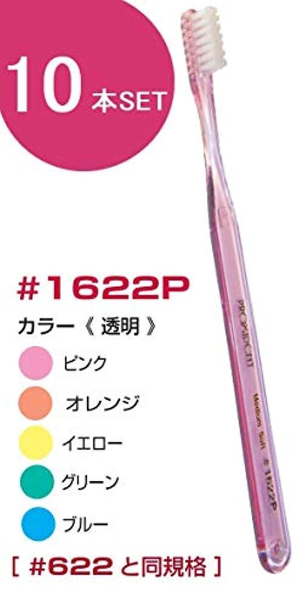 通常弾力性のある受付プローデント プロキシデント コンパクトヘッド MS(ミディアムソフト) #1622P(#622と同規格) 歯ブラシ 10本