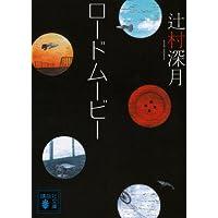 ロードムービー (講談社文庫)