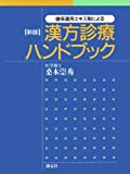 漢方診療ハンドブック―健保適用エキス剤による