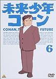 未来少年コナン 6 [DVD] 画像